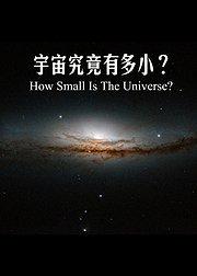 宇宙有多小