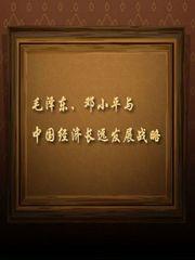 毛泽东、邓小平与中国经济长远发展战略