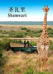圣瓦里野生动物保护区