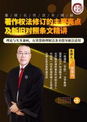 徐家力教授:著作权法修订亮点(新旧对照)