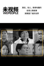 WePeole未视频2017
