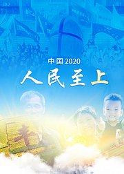中国2020人民至上