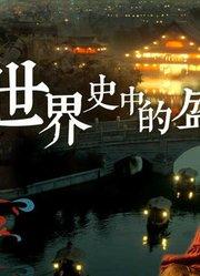 超简中国史第一季