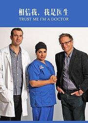 相信我,我是医生