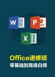 office办公软件word,excel,t课程