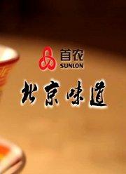 《北京味道》宣传片