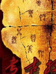 中国考古探秘第一部