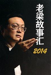 老梁故事汇2014