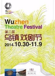 2014第二届乌镇戏剧节
