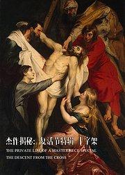 杰作揭秘:复活节特辑-十字架