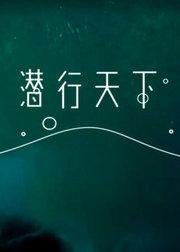 潜行天下中英字幕纪录片