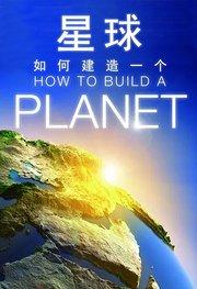 如何建造一个星球