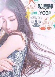 多学多用:私房静yoga