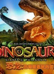 恐龙:巴塔哥尼亚的巨兽