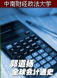 中南财经政法大学公开课:全球会计通史