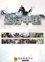Discovery:运行中国