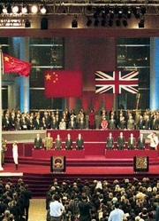 1997年香港回归交接仪式