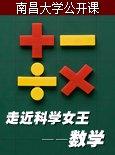 南昌大学公开课:走近科学女王——数学