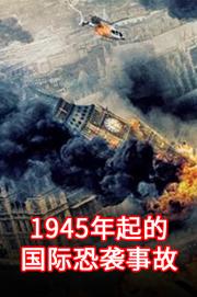 1945年起的国际恐袭事故