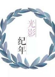 光影纪年-2017中国纪录片学院奖