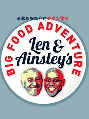 莱恩和安斯利的食物大冒险