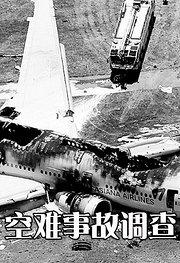 空难事故调查