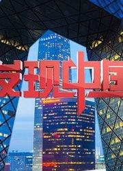 发现中国2015
