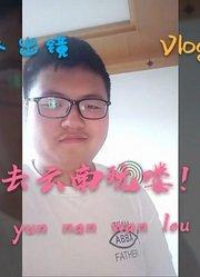 【呵呵笑】真人出镜Vlogo#1去云南旅游