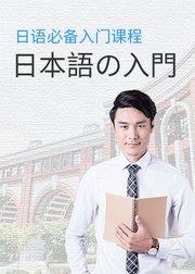 日语零基础入门精品课程