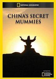 中国的神秘木乃伊