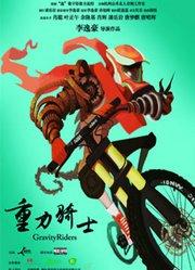 中国速降电影开山之作:重力骑士