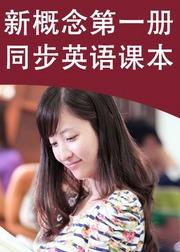 英语入门学习之新概念英语第一册更多课程
