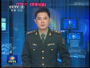 纪实新闻130821我军陆军航空兵整体作战能力大幅提升