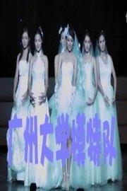 广州大学模特队