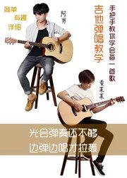 【i尚】吉他弹唱教学