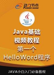 Java基础+web知识点综合应用教程合集
