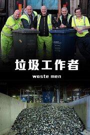 垃圾工作者