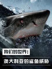 我们的世界:澳大利亚的鲨鱼威胁