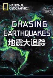地震大追踪