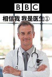 BBC相信我 我是医生 第1季