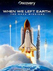从地球出发:美国宇航局任务50年