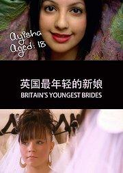 英国最年轻的新娘