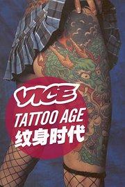 TattooAge纹身时代