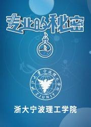 2020专业的秘密:浙大宁波理工学院