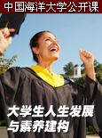 中国海洋大学公开课:大学生人生发展与素养建构