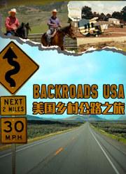美国乡村公路之旅