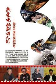 热爱电视剧的人们--献给中国电视剧五十周年
