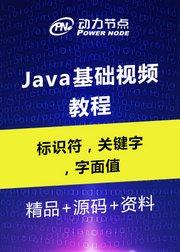 Java基础视频教程-标识符,关键字,字面值