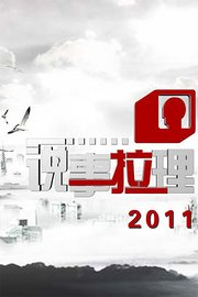 说事拉理 2011