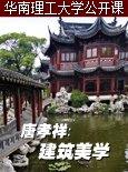 华南理工大学公开课:建筑美学